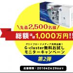 G-Cluster本体無料のゲーム機!PC用コントローラのロジクールF710貰える!評価してみた