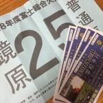 富士総合火力演習チケットの入手方法と種類 当選確率も教えます
