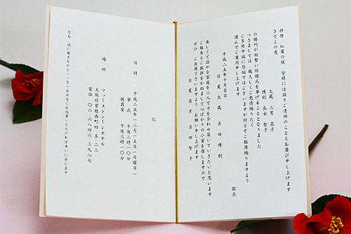 inv_pkg_kasuga_nakagami