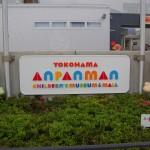 横浜アンパンマンミュージアムの混雑は?アクセスや駐車場情報まとめ