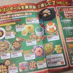 JR東日本ドラゴンボールスタンプラリー 東京駅のお土産メニュー一覧