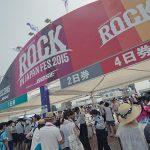 Rock in Japan ひたちなか海浜公園周辺の日帰り温泉、入浴施設