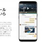 GalaxyS8の日本での発売日を予想!過去の予定からいつわかるかチェック