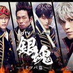 銀魂の実写ドラマ版の動画を無料で視聴する方法を限定公開!