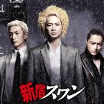 映画「新宿スワン2」の動画を無料でフル視聴する方法を大公開!
