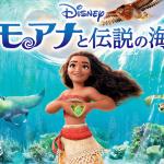 モアナと伝説の海の動画を無料で日本語吹き替え版をフル視聴する方法を期間限定紹介!