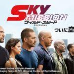 ワイルドスピードスカイミッションの動画を無料で日本語吹き替え版や字幕版をフル視聴する裏技!