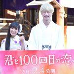 映画「君と100回目の恋」の動画を無料でフル視聴する方法を限定公開!