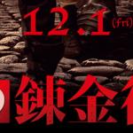 「鋼の錬金術師」実写映画版の前売り券発売日情報とセブンイレブン限定グッズは?