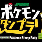 JR東ポケモンスタンプラリー2017を攻略!スタンプ設置駅全50駅を紹介!