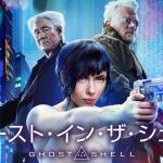 ゴーストインザシェルの動画を無料で映画日本語吹き替え版を視聴する唯一の方法