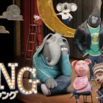 SING(シング)の動画の映画日本語吹き替え版を無料でフル視聴する方法、もちろん合法