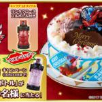 仮面ライダーのクリスマスケーキ2017の予約はいつまで?価格や賞味期限は?