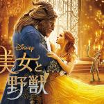 実写映画「美女と野獣」の日本語吹替版を無料での視聴は今だけ!