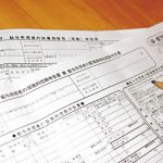 初めての年末調整の書き方!平成29年版保険料控除申告書の記入例