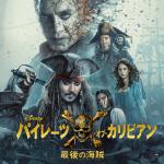 パイレーツオブカリビアン最後の海賊の日本語吹替版の動画を無料で!