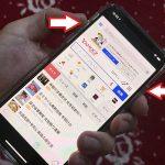 iphoneXのスクリーンショットのやり方無音にする方法は?