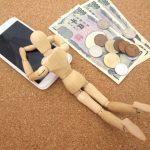ガラケーからスマホに換えて格安スマホより安い毎月料金を618円にする方法