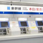 新幹線の自由席の当日の買い方と指定席への変更方法まとめ